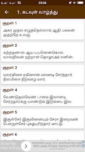 Tamil Thirukkural( தமிழ் திருக்குறள் ) - náhled
