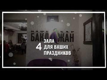 Ресторан Кафе-бар «Баклажан»