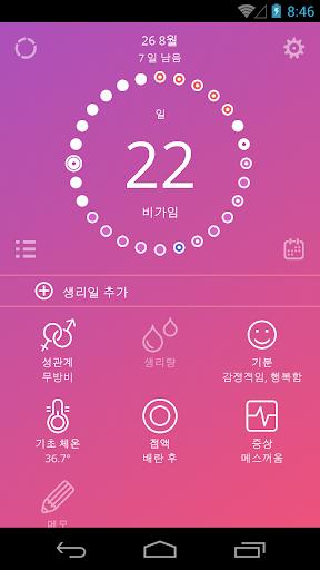 Ovu - Period Tracker 무료