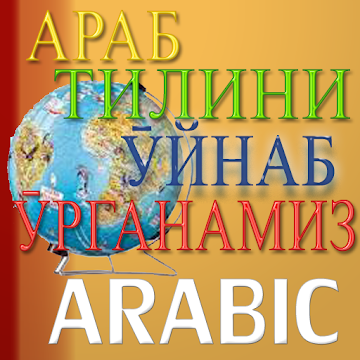 Арабча сӯзларни  ӯрганамиз