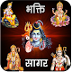 Bhakti Sagar Download on Windows