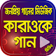 Download Bangla Karaoke Songs – কারাওকে গান For PC Windows and Mac