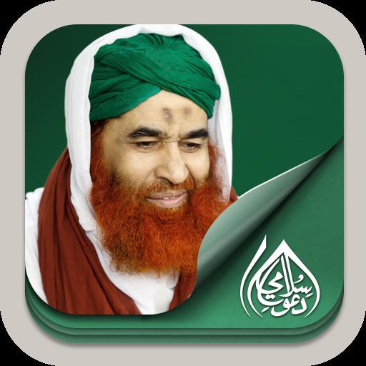Maulana Ilyas Qadri - Islamic Scholar - Apps on Google Play