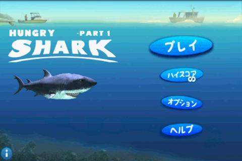 Hungry Shark screenshot 2