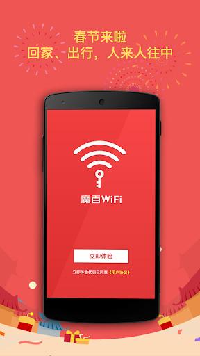 魔百WiFi - 免费WiFi