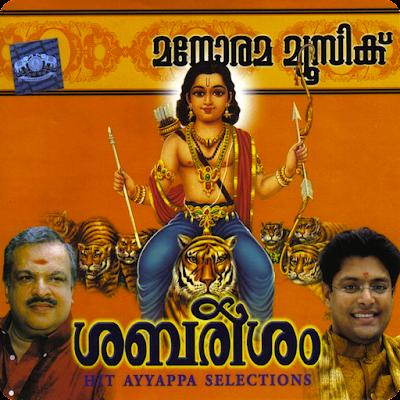 Sabareesam