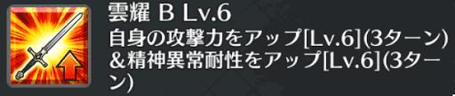 雲耀[B]