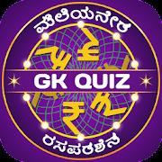 Kannada Quiz : Karnataka GK & Current Affairs 2020