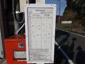 バスの時間を確認