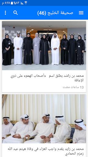 أخبار الإمارات اليوم Apk Download Free for PC, smart TV