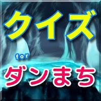 クイズforダンまち ライトノベル映画アニメ作品 無料ゲームアプリ