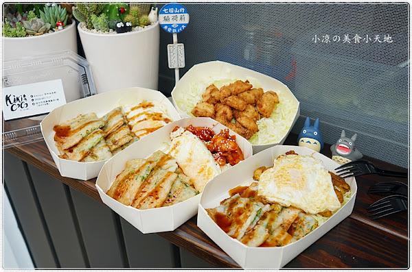 KiKicoco手作米米煎║顛覆傳統米食小吃、結合異國美食、創出不一樣的特色散步點心~