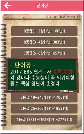 EBS 수능특강 2017 학년도 수능영어 영단어테스트 1.53 screenshot 493906