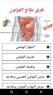 طرق علاج القولون - náhled