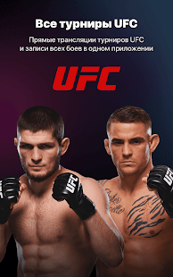 Wink - TV, movies, TV series, UFC Screenshot
