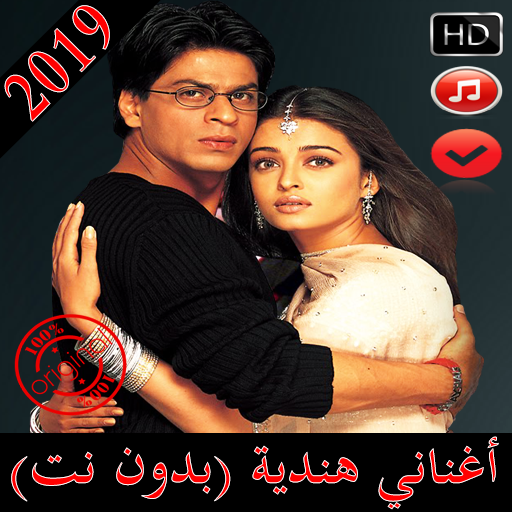 أغاني هندية 2019 بدون نت Aghani Hindia Android APK Download Free By Muzikinc