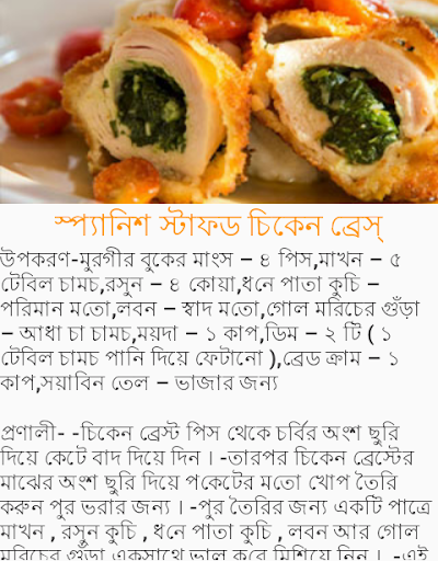 Breakfast Recipes বাংলা