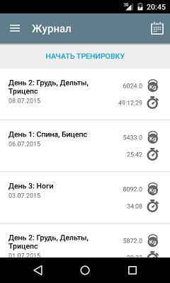 Дневник тренировок Note4Fit - screenshot