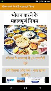 Download Bhojan Karne Ke Niyam For PC Windows and Mac apk screenshot 5