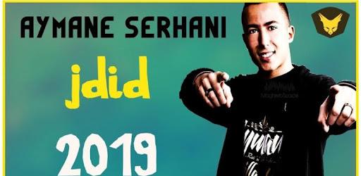 SERHANI GRATUITEMENT DJ HAMIDA AYMAN TÉLÉCHARGER