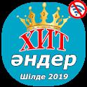 Хит Әндері Шілде 2019 icon