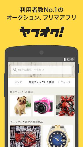 ヤフオク 利用者数NO.1のオークション フリマアプリ