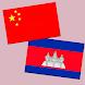 中柬翻译   高棉语翻译   高棉语词典   中柬埔寨互译