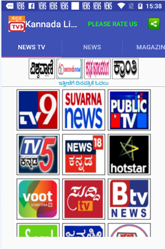 Kannada News Live 1.3 screenshots 2
