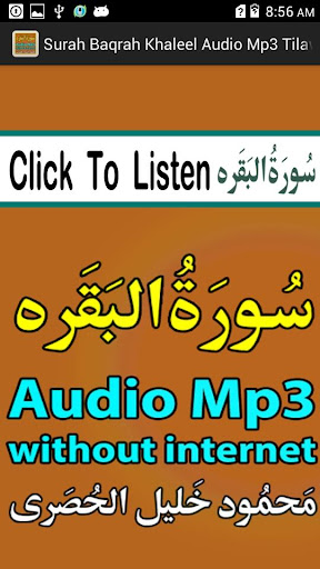 AlBaqrah Khalil Audio Tilawat