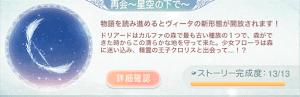 第1話「【三月うさぎ】通勤途中(ジェーン1-3)」到達