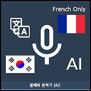 Speak Translator (AI) Korean - French