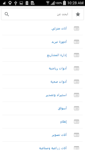 Kuwait Finder- screenshot thumbnail
