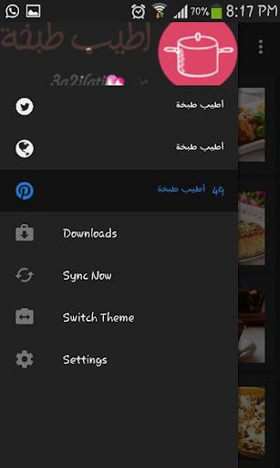 أطيب طبخة - atyab Tabka