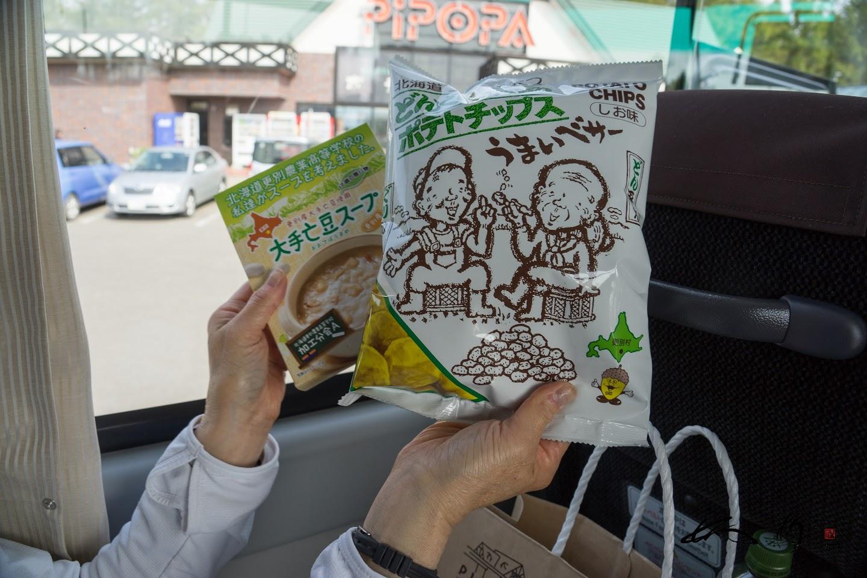 おみやげのポテトチップス&豆スープ