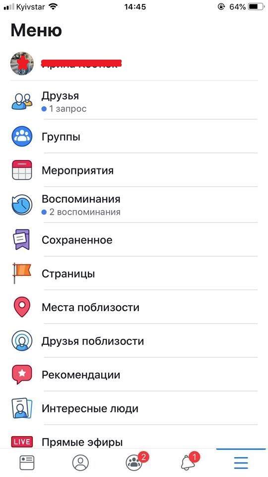 Новый дизайн Facebook, меню Facebook, обновления социальных сетей