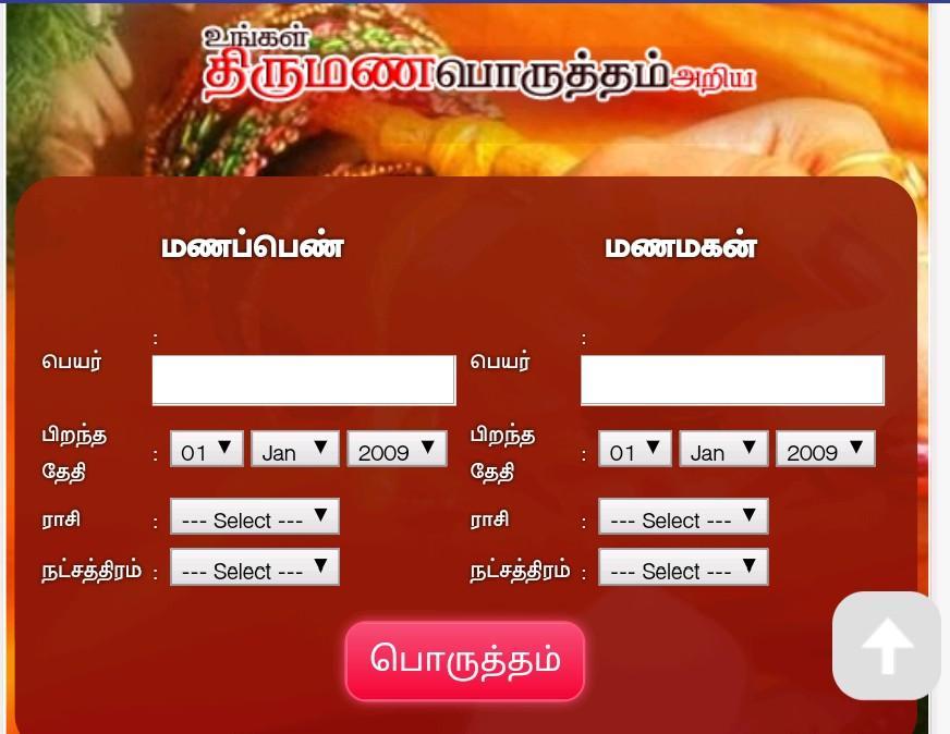 Thirumana Porutham Tamil – (Android Apps) — AppAgg
