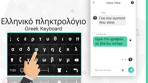 Teclado griego: capturas de pantalla del teclado de mecanografía en griego 1