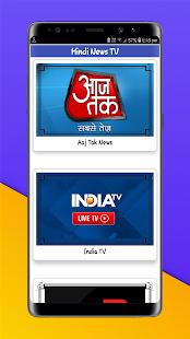 aaj tak channel live download