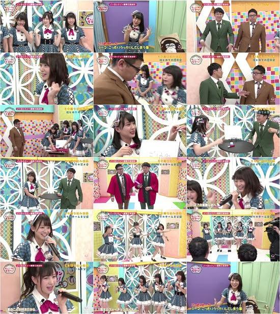 (TV-Variety)(720p) AKB48チーム8のKANSAI白書 こっそりナンバーワン宣言やで! ep24 180122