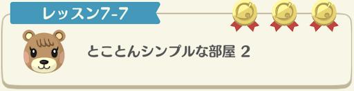 レッスン7-7