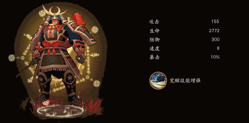 平安奇譚オロチ式神覚醒