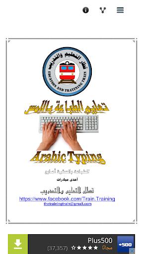 تعليم الطباعة باللمس - عربي