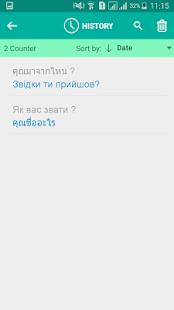 Ukrainian Thai Translator - náhled