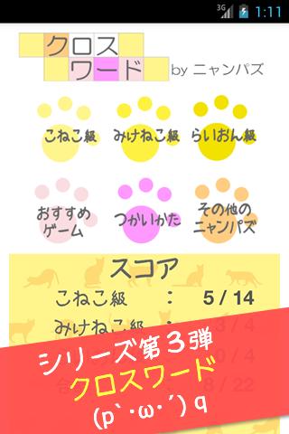 u30afu30edu30b9u30efu30fcu30c9u3000u6687u3064u3076u3057u306bu6700u9069u306au304bu308fu3044u3044u732bu306eu7121u6599u30d1u30bau30ebu30b2u30fcu30e0 apkpoly screenshots 3