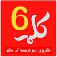 6 Kalma Of Islam With Urdu Translation