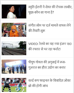 Download Hindi News - Live TV News - Latest News IN Hindi For PC Windows and Mac apk screenshot 4