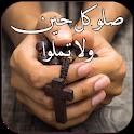 صلاتي - صلاة مسيحية كل يوم icon