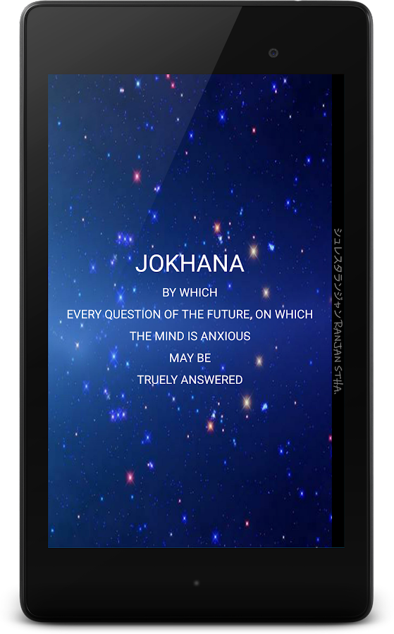 Jokhanaa - Divine Guidance.- screenshot
