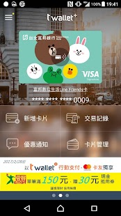 t wallet + 行動支付 - 螢幕擷取畫面縮圖