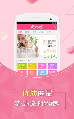 美丽衣橱 - screenshot
